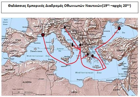 Θαλάσσιες Εμπορικές Διαδρομές Οθωνιωτών Ναυτικών(19ος – αρχές 20ου)